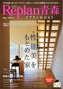 Replan(リプラン)青森 vol.1
